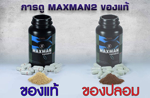 Maxman 2 ของแท้