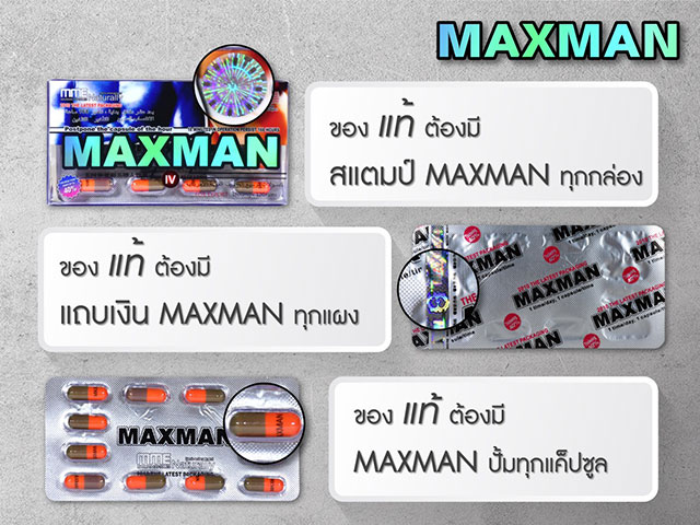 Maxman 4 ของแท้