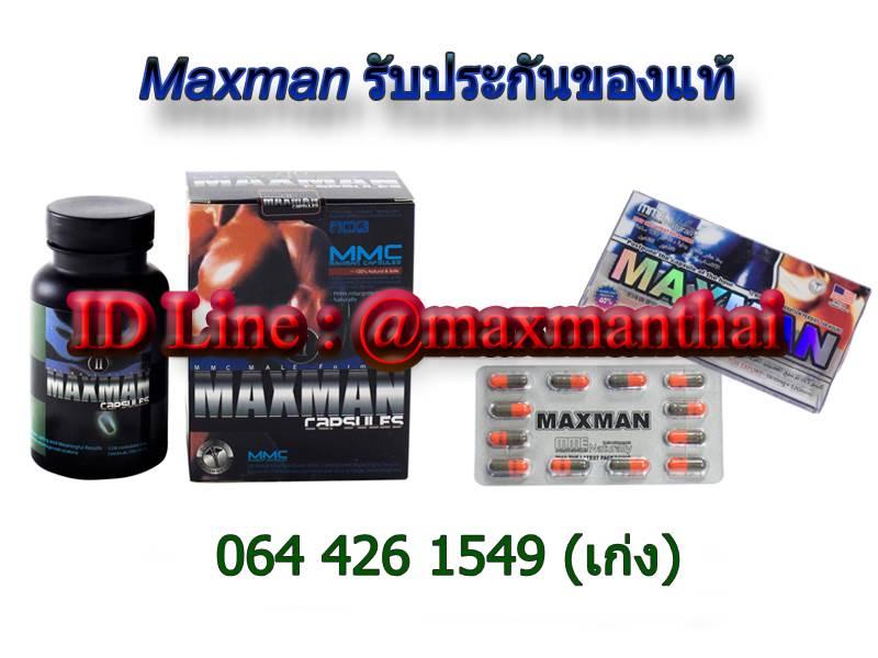 ยาเพิ่มขนาดชาย Maxman